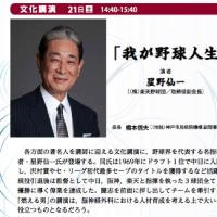星野仙一さんの文化講演