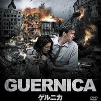「ゲルニカ」、かのピカソの絵で知られるゲルニカを背景にしたラブロマンス!