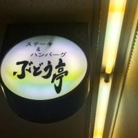 【東梅田】大阪駅前第3ビルの行列店でランチ☆(ぶどう亭)