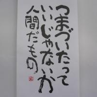 いのちの詩人 ・ 相田みつを 【生き方・挫折】