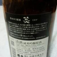 焚火 熟 純米吟醸原酒