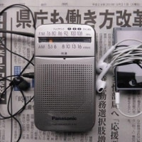 ラジオを聴きながらウオーキング