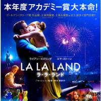 ミュージカル映画 「ラ・ラ・ランド」