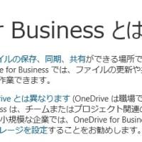 OneDrive for Business �Ȥϡ�