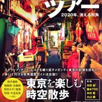 『東京ディープツアー 2020年、消える街角』発売
