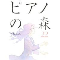 『ピアノの森』22巻をゲットだぜ!