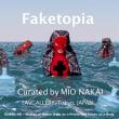 6月23日から東京・阿佐ヶ谷のTAV GALLERYで企画展「Faketopia」が開催