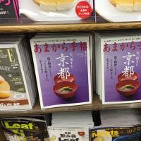 京都の書店の書棚に並んだ、「あまから手帖」の京都特集号、、、、