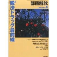 月刊『部落解放』5月号