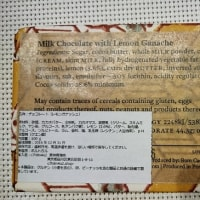 グルメ報告・その1704:ショコラタリア・エクアドルのタブレット
