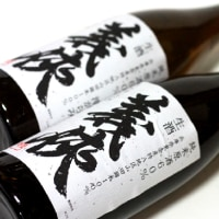 ◆日本酒◆愛知県・山忠本家酒造 義侠 純米原酒 山田錦 60% 【生酒】&【滓がらみ】
