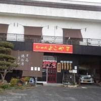 2017・3・28(火)…「らーめん よこやま」@倉敷市幸町「鶏塩らーめん」