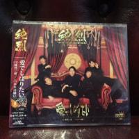 「純烈一途」3/14明日発売!