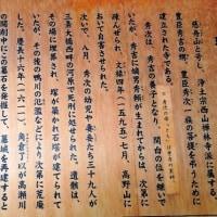 法雲寺 瑞泉寺 2017.03.22