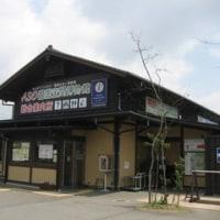 阿蘇道の駅