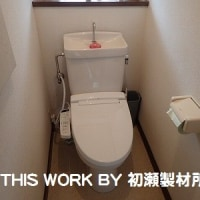 H様邸リフォーム工事(いわき市泉) ~トイレリフォーム工事~