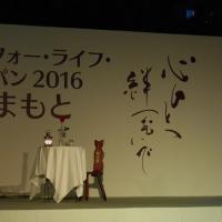 リレーフォーライフ'16 in  くまもと ・・・  エンプティ―テーブル
