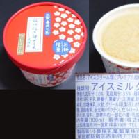 レビュー:桔梗信玄餅アイス