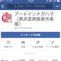 FBいいね!一年経って(^_-)-☆