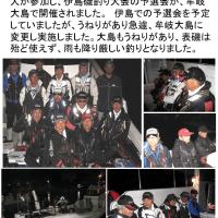 H28.10.22伊島磯釣大会予選【大島】