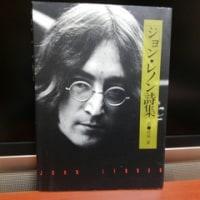 """""""ジョン・レノン 傍観の余生""""でレイドバック"""