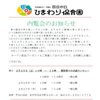 【内覧会のお知らせ】百合が丘ひまわり保育園(平成29年3月オープン)