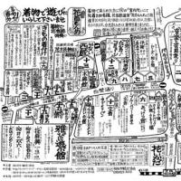 3月21日柳井「花香遊」に・・・・