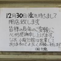 上海豫園(長安道)は閉店してしまった。中山路の店(小籠包館)はやっているらしい。
