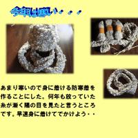 ようやく編んだ糸