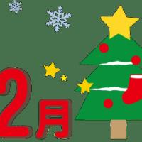 12月の講座