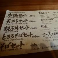 蕎麦『あんど』へ、2回目の訪問です・・・(埼玉・行田)【29.5.16(火)】