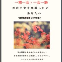 東日本大震災・311から4年~1年の間に亡くなる人の数を知って驚愕する!