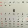このカレンダーへんだ!なにかおかしいぞ!どーこだ?