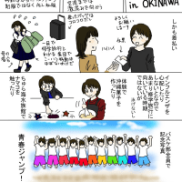 JK沖縄へ行く