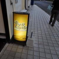 すなば珈琲
