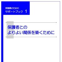 「保護者とのよりよい関係を築くために」/香川県教育センター