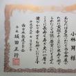西日本鉄道OB会で、米寿の寿詞をいただきました。