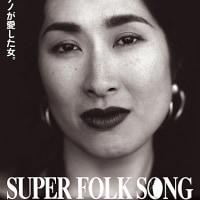 SUPER FORK SONG ~ピアノが愛した女。~