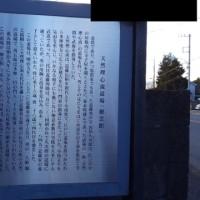近藤勇道場「撥雲館」@調布市