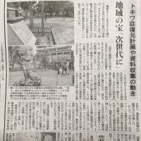 8月24日 朝日新聞朝刊