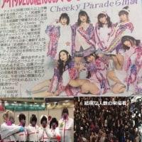 アイドル1000人と遊ぼう~武道館2017博!