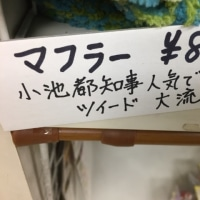 今日の気になる・・・☆レンタルボックスショップ☆フリマボックス東神奈川店