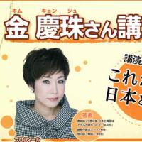 金慶珠さん講演会5月に開催