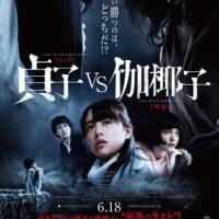 貞子vs伽椰子 (2016) 99分