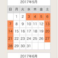 2か月間の予定(*´∇')ノ