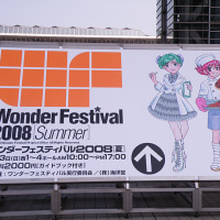 WONDER FESTIVAL 2008 SUMMER REPORT