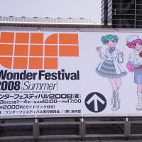 WONDER FESTIVAL 2008 SUMMER REPORT