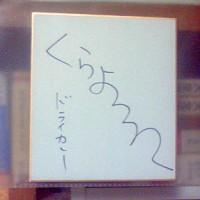 倉橋ヨエコさんのラストライブのDVD『解体ヨエコショー』の特典について