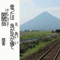 2016.4さつま狂句