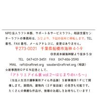 アトリエ・アイル展vol.2 ~はじまりのいろ~